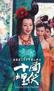 Dom latających sztyletów online / Shi mian mai fu online (2004) | Kinomaniak.pl