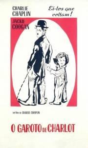 Brzdąc online / Kid, the online (1921) | Kinomaniak.pl