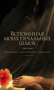 Rzecz o mych smutnych dziwkach online / Memoria de mis putas tristes online (2011) | Kinomaniak.pl