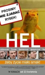 Hel online (2009) | Kinomaniak.pl