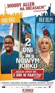 2 dni w nowym jorku online / 2 days in new york online (2011) | Kinomaniak.pl
