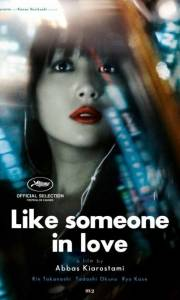 Like someone in love online (2012) | Kinomaniak.pl