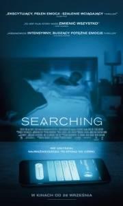 Searching online (2018) | Kinomaniak.pl