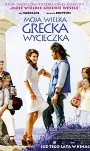 Moja wielka grecka wycieczka online / My life in ruins online (2009) | Kinomaniak.pl