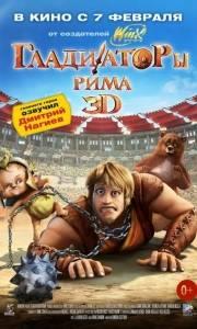 Prawie jak gladiator online / Gladiatori di roma online (2012) | Kinomaniak.pl