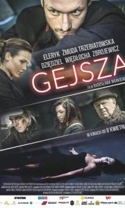 Gejsza online (2015) | Kinomaniak.pl