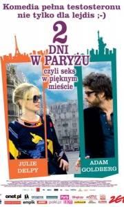 Dwa dni w paryżu online / 2 days in paris online (2007) | Kinomaniak.pl