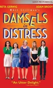 Pannice w opałach online / Damsels in distress online (2011) | Kinomaniak.pl