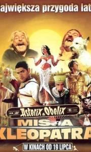 Asterix i obelix: misja kleopatra online / Astérix & obélix: mission cléopâtre online (2002) | Kinomaniak.pl