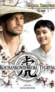 Kochankowie roku tygrysa online (2006) | Kinomaniak.pl