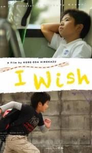 Życzenie online / Kiseki online (2011) | Kinomaniak.pl