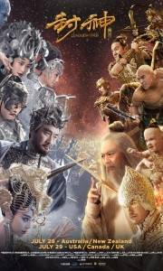 Feng shen bang online (2016) | Kinomaniak.pl