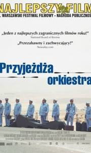 Przyjeżdża orkiestra online / Bikur ha-tizmoret online (2007) | Kinomaniak.pl