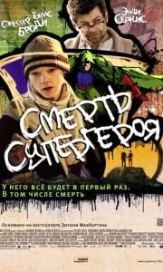 Death of a superhero online (2011)   Kinomaniak.pl