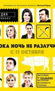 Zanim noc nas nie rozdzieli online / Poka noch ne razluchit online (2012) | Kinomaniak.pl