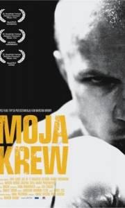 Moja krew online (2009) | Kinomaniak.pl