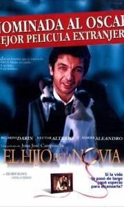Syn panny młodej online / Hijo de la novia, el online (2001) | Kinomaniak.pl