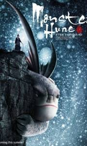 Monster hunt online (2015) | Kinomaniak.pl