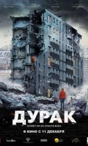 Dureń online / Durak online (2014) | Kinomaniak.pl