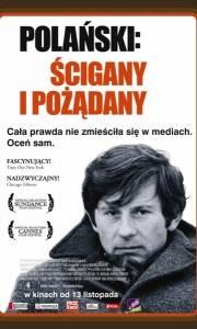 Roman polański. ścigany i pożądany online / Roman polanski: wanted and desired online (2008) | Kinomaniak.pl