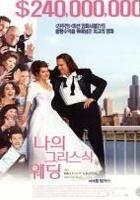 Moje wielkie greckie wesele online / My big fat greek wedding online (2002) | Kinomaniak.pl