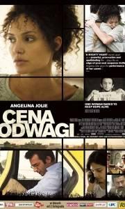 Cena odwagi online / Mighty heart, a online (2007)   Kinomaniak.pl