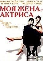 Moja żona jest aktorką online / Ma femme est une actrice online (2001) | Kinomaniak.pl