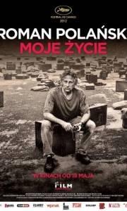 Roman polański: moje życie online / Roman polanski: a film memoir online (2011) | Kinomaniak.pl