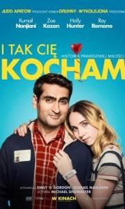 I tak cię kocham online / Big sick, the online (2017) | Kinomaniak.pl