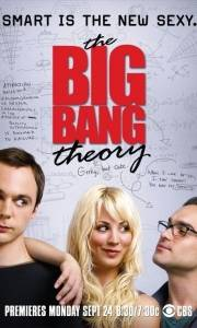 Teoria wielkiego podrywu online / Big bang theory online (2007-) | Kinomaniak.pl