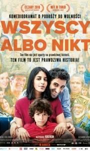 Wszyscy albo nikt online / Nous trois ou rien online (2015) | Kinomaniak.pl