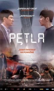 Pętla online / Ha-roo online (2017) | Kinomaniak.pl
