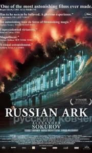 Rosyjska arka online / Russian ark online (2002) | Kinomaniak.pl