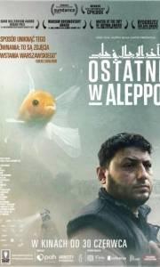 Ostatni w aleppo online / Last men in aleppo online (2017) | Kinomaniak.pl