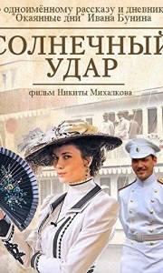 Udar słoneczny online / Solnechnyy udar online (2014) | Kinomaniak.pl