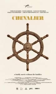Chevalier online (2015) | Kinomaniak.pl