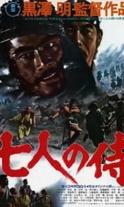 Siedmiu samurajów online / Shichinin no samurai online (1954) | Kinomaniak.pl