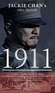 1911 online (2011) | Kinomaniak.pl