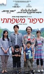 Jak ojciec i syn online / Soshite chichi ni naru online (2013) | Kinomaniak.pl