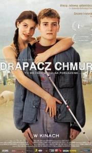 Drapacz chmur online / Skyskraber online (2011) | Kinomaniak.pl