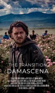 Bułgarska róża online / Damascena online (2017) | Kinomaniak.pl