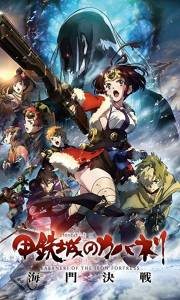 Kabaneri of the iron fortress: the battle of unato online (2019) | Kinomaniak.pl