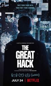 Hakowanie świata online / The great hack online (2019) | Kinomaniak.pl