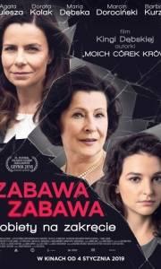 Zabawa zabawa online (2018) | Kinomaniak.pl