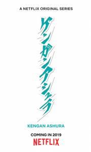 Kengan ashura online (2019-) | Kinomaniak.pl