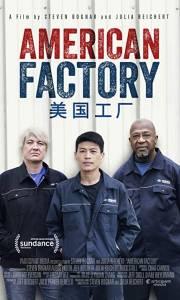 Amerykańska fabryka online / American factory online (2019) | Kinomaniak.pl