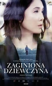Zaginiona dziewczyna online / Yokogao online (2019) | Kinomaniak.pl