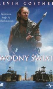 Wodny świat online / Waterworld online (1995) | Kinomaniak.pl