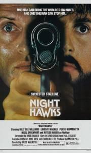 Nocny jastrząb online / Nighthawks online (1981) | Kinomaniak.pl