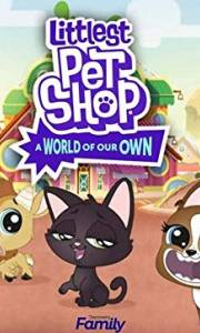 Littlest pet shop: nasz własny świat online / Littlest pet shop: a world of our own online (2017-) | Kinomaniak.pl